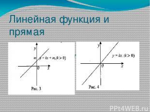 Линейная функция и прямая пропорциональность