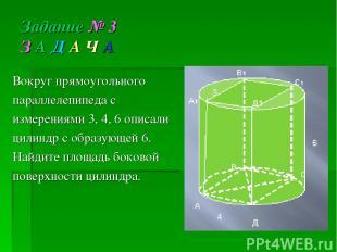 Вокруг прямоугольного параллелепипеда с измерениями 3, 4, 6 описали цилиндр с об