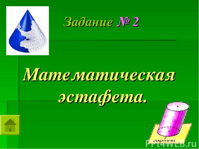 Задание № 2 Математическая эстафета.