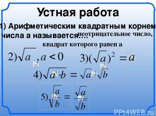 Устная работа 1) Арифметическим квадратным корнем числа а называется…. неотрицат