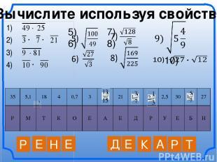 Вычислите используя свойства Р Е Н Е Д Е К А Р Т 35 5,1 18 4 0,7 3 21 2,5 30 27