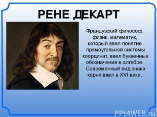 Французский философ, физик, математик, который ввел понятие прямоугольной систем