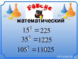 математический