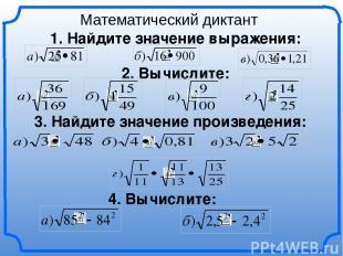 Математический диктант 1. Найдите значение выражения: 2. Вычислите: 3. Найдите з