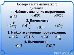 Проверка математического диктанта 2. Вычислите: 3. Найдите значение произведения