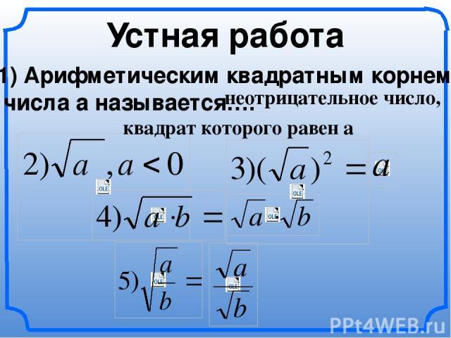 Устная работа 1) Арифметическим квадратным корнем числа а называется…. неотрицательное число, квадрат которого равен a