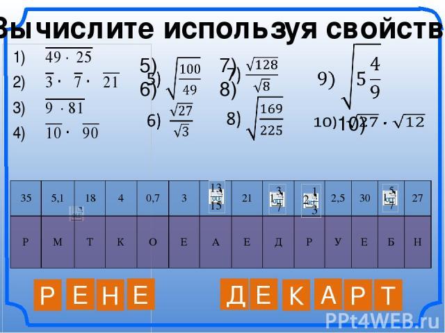 Вычислите используя свойства Р Е Н Е Д Е К А Р Т 35 5,1 18 4 0,7 3 21 2,5 30 27 Р М Т К О Е А Е Д Р У Е Б Н