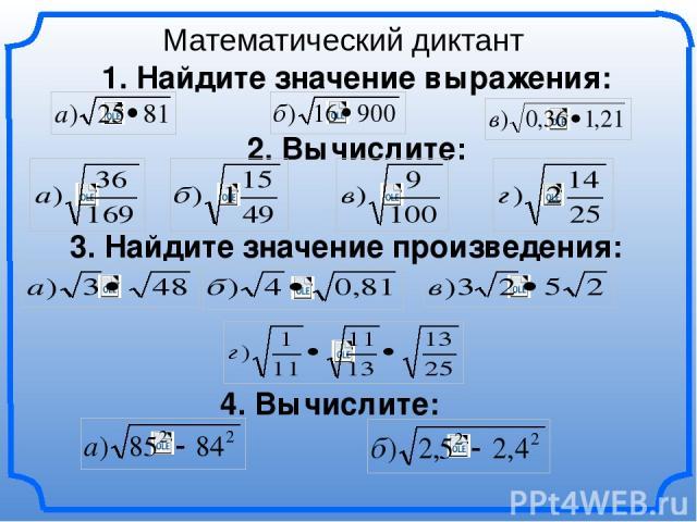 Математический диктант 1. Найдите значение выражения: 2. Вычислите: 3. Найдите значение произведения: 4. Вычислите:
