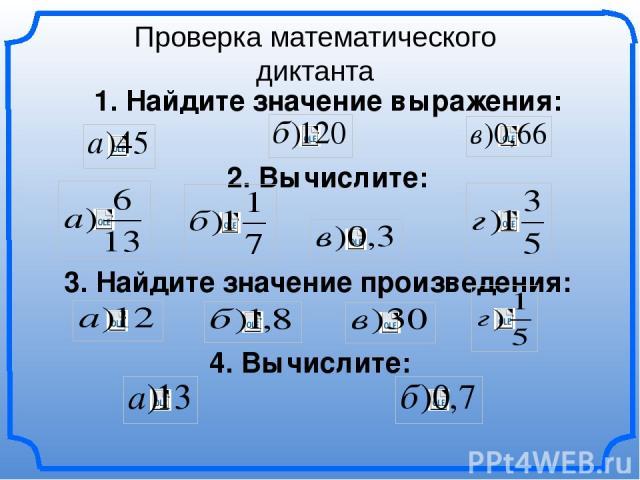 Проверка математического диктанта 2. Вычислите: 3. Найдите значение произведения: 4. Вычислите: 1. Найдите значение выражения:
