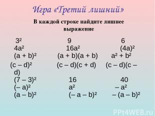 Игра «Третий лишний» 3²9 6 4а²