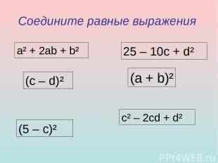 Соедините равные выражения a² + 2ab + b² c² – 2cd + d² (c – d)² (a + b)² (5 – c)