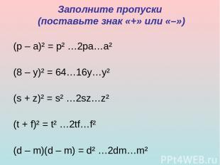 Заполните пропуски (поставьте знак «+» или «–») (р – а)² = р² …2ра…а² (8 – у)² =
