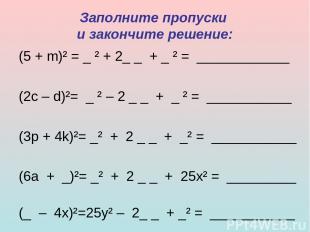 Заполните пропуски и закончите решение: (5 + m)² = _ ² + 2_ _ + _ ² = ________