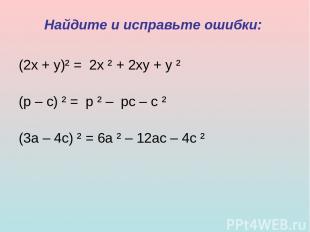 Найдите и исправьте ошибки: (2х + у)² = 2х ² + 2ху + у ² (р – с) ² = р ² – рс