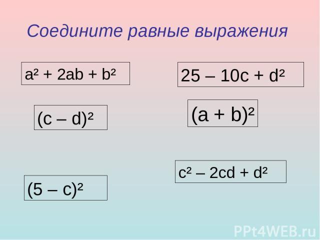 Соедините равные выражения a² + 2ab + b² c² – 2cd + d² (c – d)² (a + b)² (5 – c)² 25 – 10c + d²