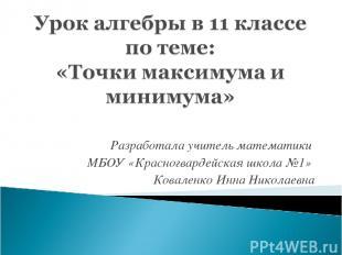 Разработала учитель математики МБОУ «Красногвардейская школа №1» Коваленко Инна