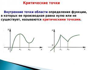 Внутренние точки области определения функции, в которых ее производная равна нул