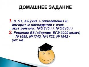 1. п. 5.1, выучить определения и алгоритм нахождения точек экстремума., №5.8 (б,