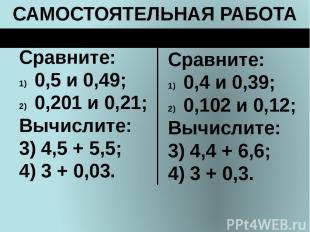 Сравните: 0,5 и 0,49; 0,201 и 0,21; Вычислите: 3) 4,5 + 5,5; 4) 3 + 0,03. Сравни