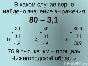 В каком случае верно найдено значение выражения 80 – 3,1 76,9 тыс. кв. км – площ