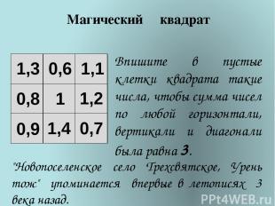 Впишите в пустые клетки квадрата такие числа, чтобы сумма чисел по любой горизон