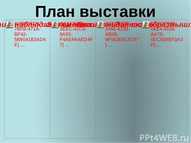 План выставки