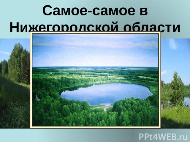 Самое-самое в Нижегородской области