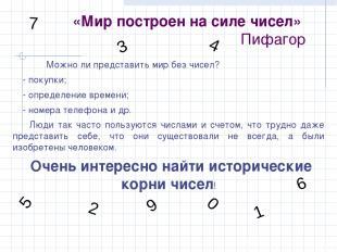 «Мир построен на силе чисел» Пифагор Можно ли представить мир без чисел? - покуп