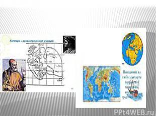 Система географических координат Широта – параллели Долгота - меридианы
