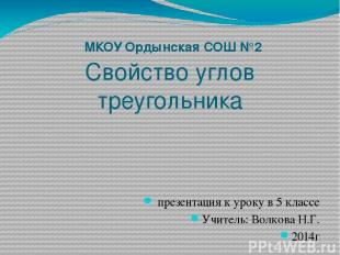 МКОУ Ордынская СОШ №2 Свойство углов треугольника презентация к уроку в 5 классе