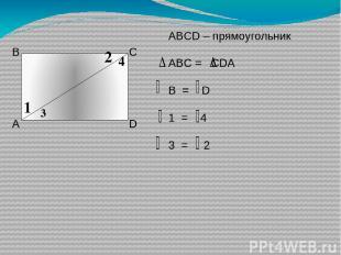А В С D 1 2 3 4 ABCD – прямоугольник ABC = CDA B = D 1 = 4 3 = 2