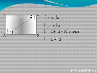 А В С D 1 2 3 4 1 = 4 = 3 1 + 3 = 90, значит 1 + 2 =