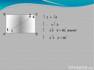 А В С D 1 2 3 4 1 = 4 = 3 1 + 3 = 90, значит 1 + 2 = 90
