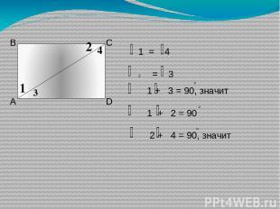 А В С D 1 2 3 4 1 = 4 = 3 1 + 3 = 90, значит 1 + 2 = 90 2 + 4 = 90, значит