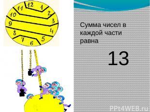 Сумма чисел в каждой части равна 13