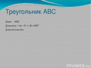 Треугольник АВС Дано: АВС Доказать: А+ С + В =180º Доказательство