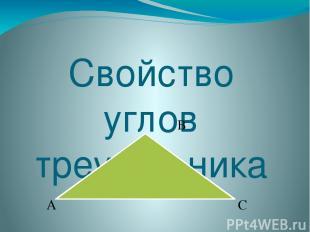Свойство углов треугольника А С В
