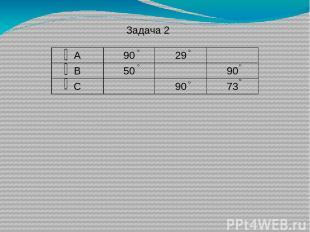 Задача 2 А 90 29 В 50 90 С 90 73