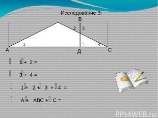 А В С Д 1 2 3 4 1 + 2 = 3 + 4 = 1 + 2 + 3 + 4 = А + АВС + С = Исследование 3: