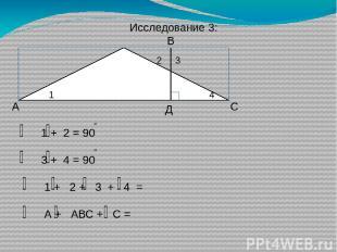 А В С Д 1 2 3 4 1 + 2 = 90 3 + 4 = 90 1 + 2 + 3 + 4 = А + АВС + С = Исследование