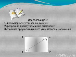 Исследование 2: 1) пронумеруйте углы как на рисунке; 2) разрежьте прямоугольник