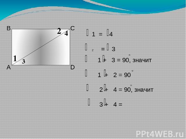А В С D 1 2 3 4 1 = 4 = 3 1 + 3 = 90, значит 1 + 2 = 90 2 + 4 = 90, значит 3 + 4 =