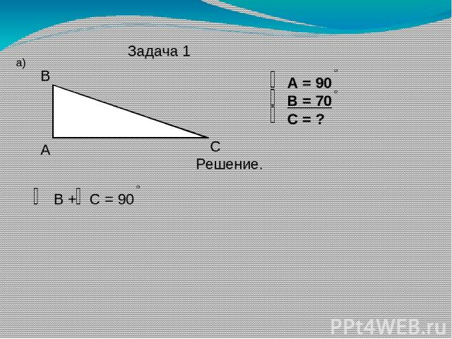 Задача 1 а) А В С А = 90 В = 70 С = ? Решение. В + С = 90