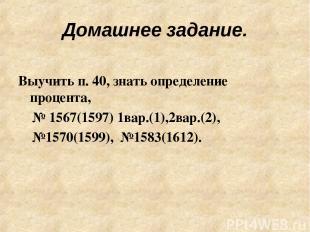 Домашнее задание. Выучить п. 40, знать определение процента, № 1567(1597) 1вар.(