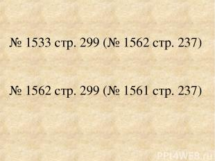 № 1533 стр. 299 (№ 1562 стр. 237) № 1562 стр. 299 (№ 1561 стр. 237)