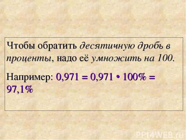 Чтобы обратить десятичную дробь в проценты, надо её умножить на 100. Например: 0,971 = 0,971 • 100% = 97,1%