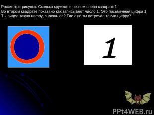 1 Рассмотри рисунок. Сколько кружков в первом слева квадрате? Во втором квадрате