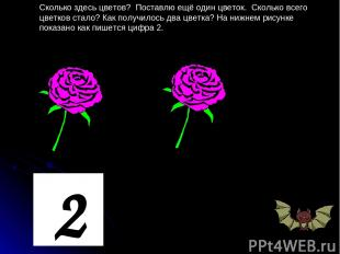 Сколько здесь цветов? Поставлю ещё один цветок. Сколько всего цветков стало? Как