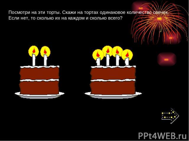 Посмотри на эти торты. Скажи на тортах одинаковое количество свечек. Если нет, то сколько их на каждом и сколько всего?