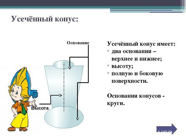 Множество всех точек, принадлежащих боковой поверхности конуса, называются боковой поверхностью данного конуса. 4. Понятие поверхности конуса. Боковая поверхность